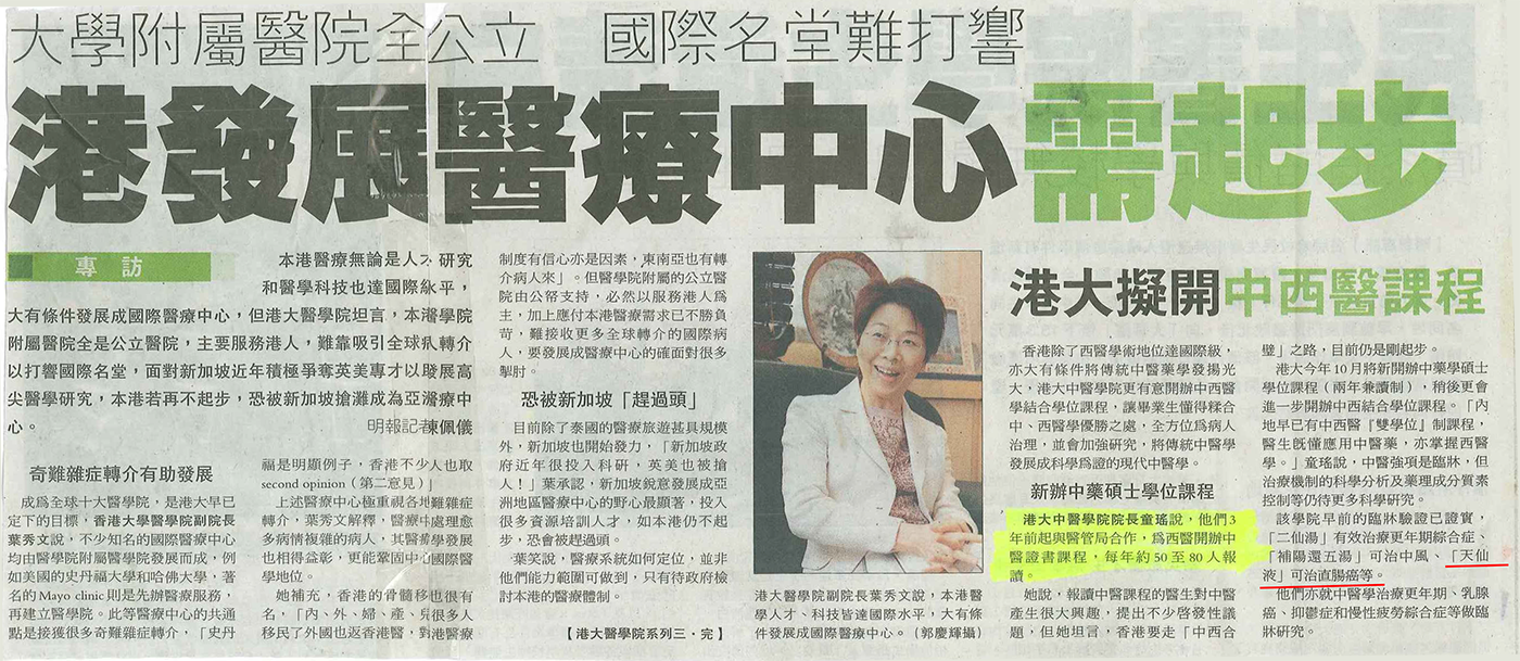 20080616-MingPao-Article