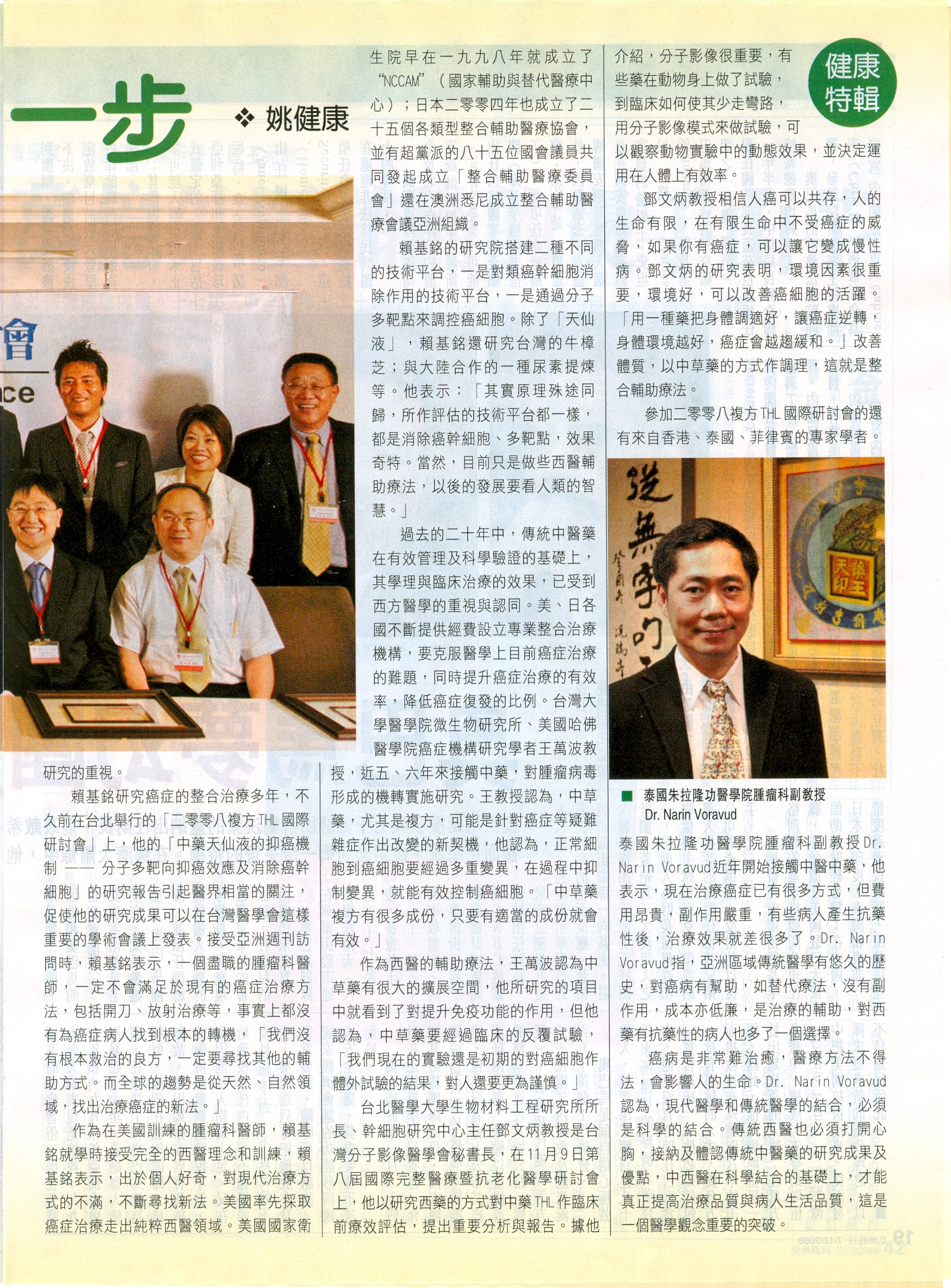 20081207-Asiaweek-002