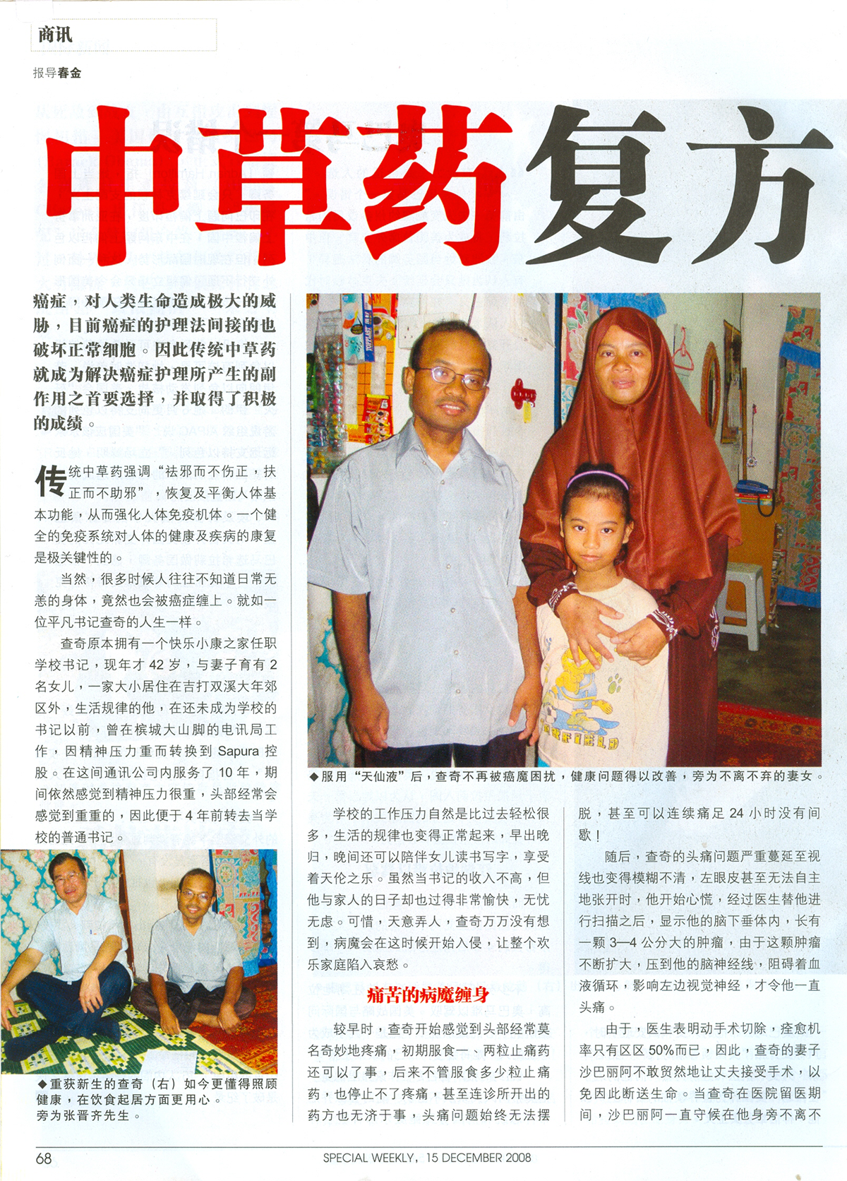 20081215-Malaysia-Special-Weekly-002
